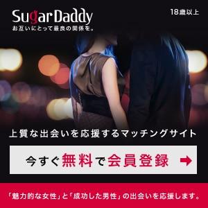 SugarDaddy(シュガーダディー)